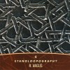 "Rob Angus - ""Ethnoloopography"" + O Yuki Conjugate - ""Equator"""